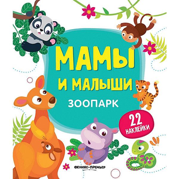 Феникс-Премьер Книжка с наклейками Мамы и малыши Зоопарк феникс премьер книжка с играми волшебные точки в стране фей ю разумовская
