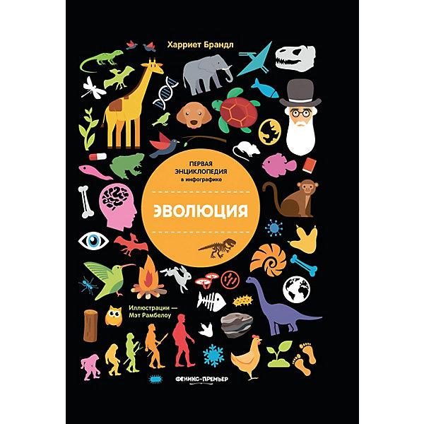 Купить Эволюция: инфографика, Феникс-Премьер, Россия, Унисекс