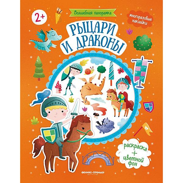 Феникс-Премьер Книжка-панорамка с наклейками Рыцари и драконы феникс премьер книжка с наклейками на ферме