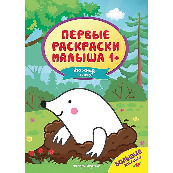Феникс-Премьер Кто живет в лесу?: книжка с наклейками панасюк и кто живет в лесу