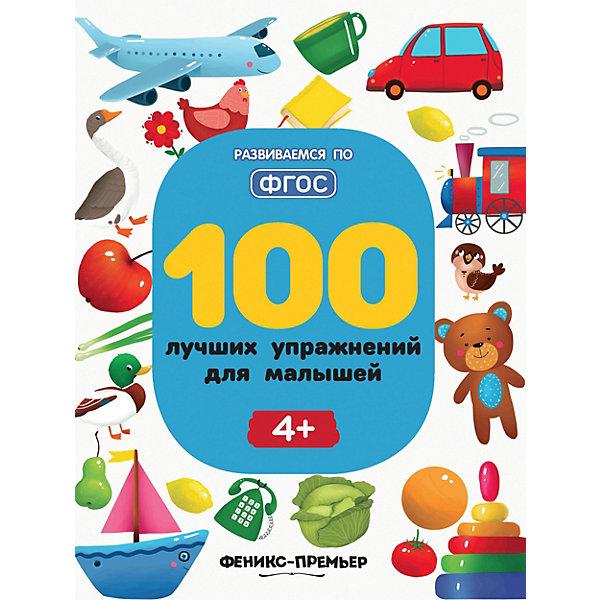 Купить 100 лучших упражнений для малышей: 4+, Феникс-Премьер, Россия, Унисекс
