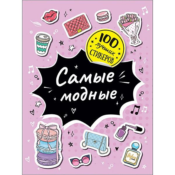 Росмэн Альбом 100 лучших стикеров: Самые модные цена 2017