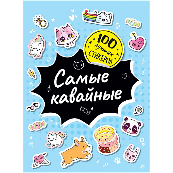 Росмэн Альбом 100 лучших стикеров: Самые кавайные цена 2017