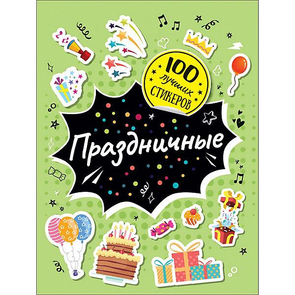 Росмэн Альбом 100 лучших стикеров: Праздничные