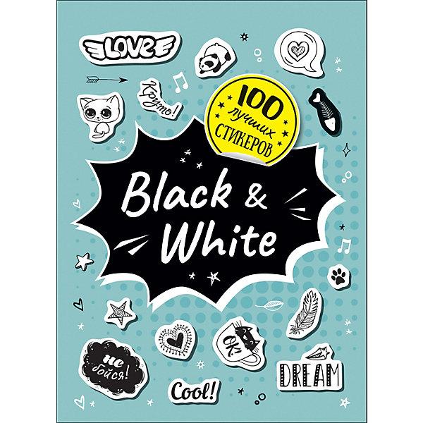 Росмэн Альбом 100 лучших стикеров: Black&White цена 2017