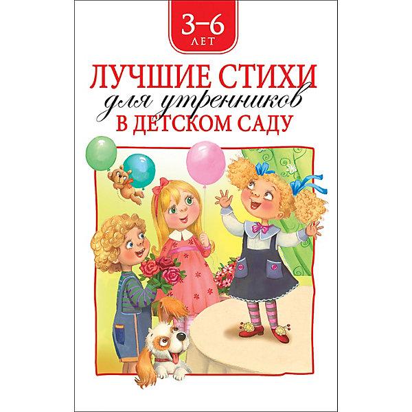 Сборник Лучшие стихи для утренников в детском саду РОСМЭН