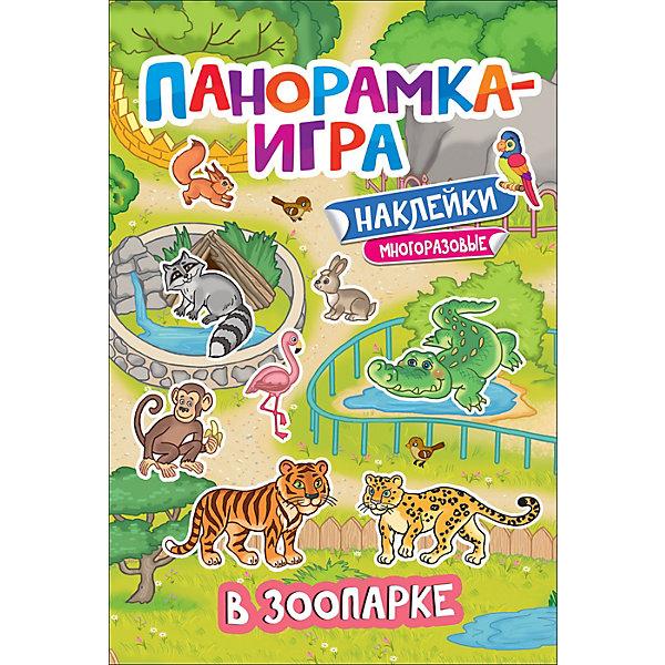 Росмэн Игра-панорама: в зоопарке цена 2017