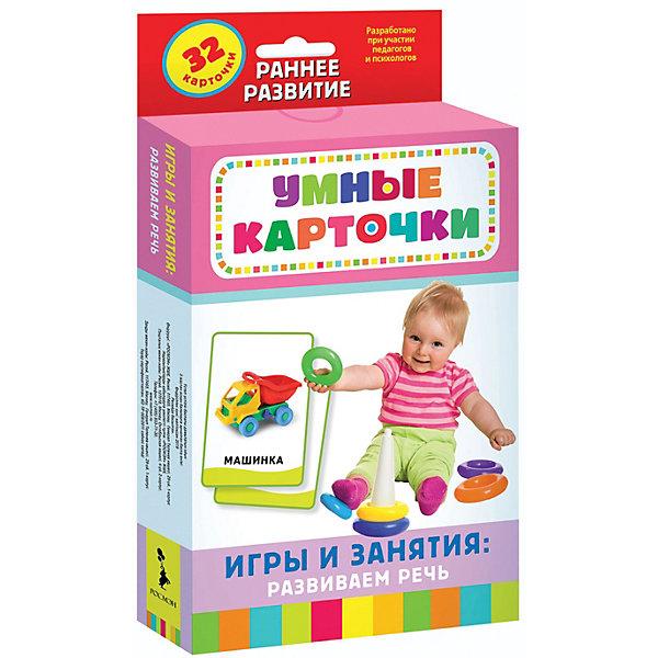 Росмэн Развивающие карточки Игры и занятия: развиваем речь iq карточки с веселыми заданиями развиваем воображение и речь 3 года