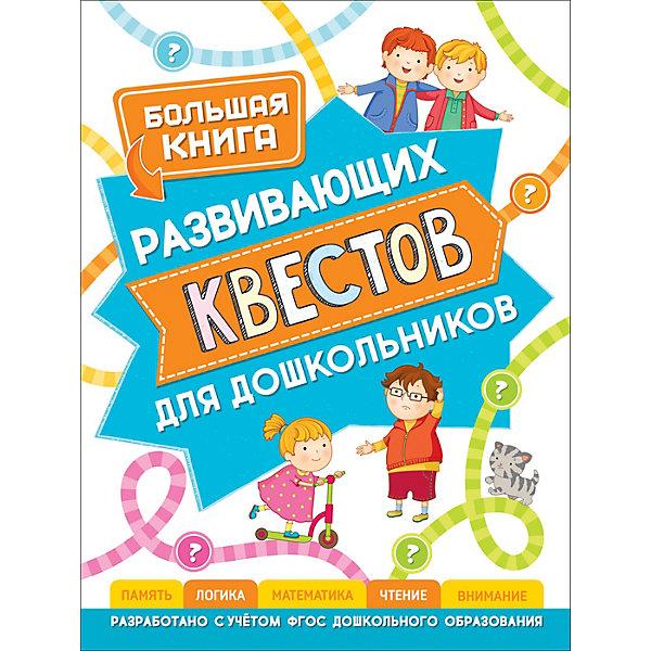 Росмэн Большая книга развивающих квестов для дошкольников