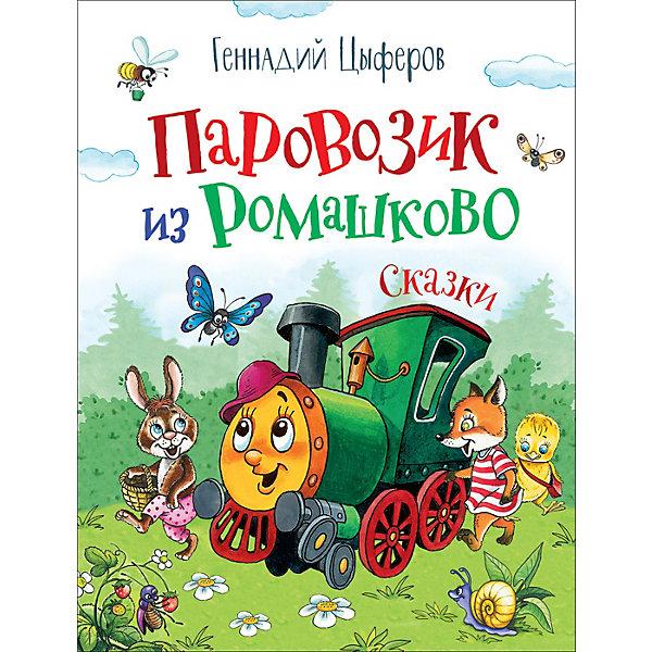 Сборник сказок Паровозик из Ромашково, Цыферов Г. от Росмэн
