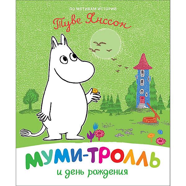 Купить Сказка Муми-тролль и день рождения, Янссон Т., Росмэн, Россия, Унисекс