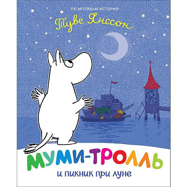 Купить Сказка Муми-тролль и пикник при луне, Янссон Т., Росмэн, Россия, Унисекс