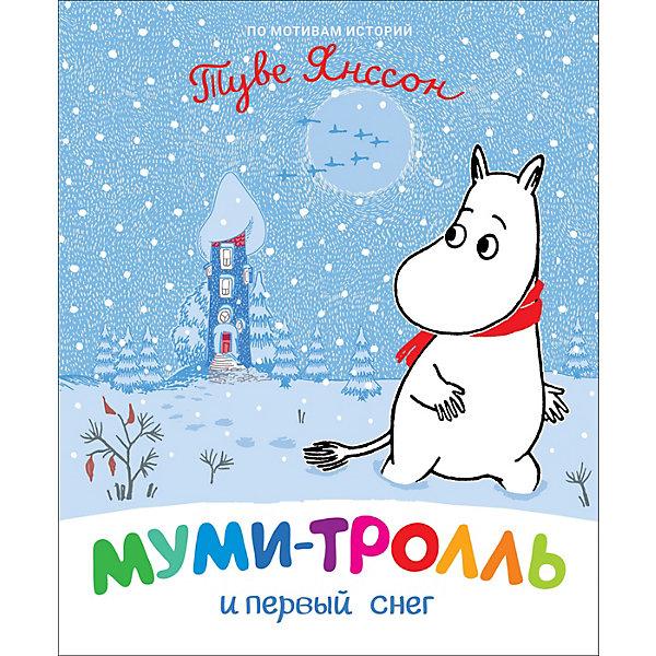 Купить Сказка Муми-тролль и первый снег, Янссон Т., Росмэн, Россия, Унисекс
