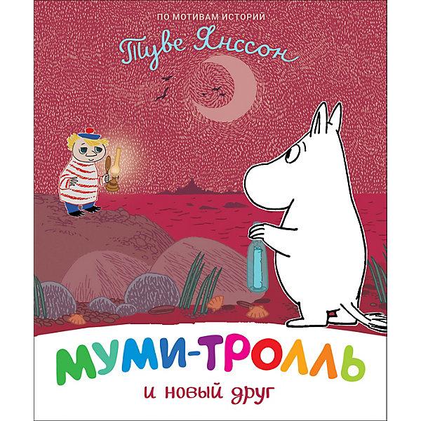 Купить Сказка Муми-тролль и новый друг, Янссон Т., Росмэн, Россия, Унисекс