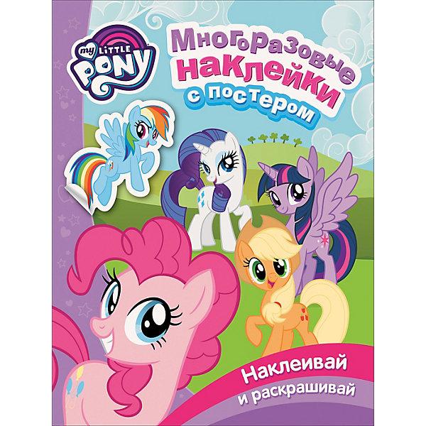 цена на Росмэн Постер-раскраска Мой маленький пони, с наклейками