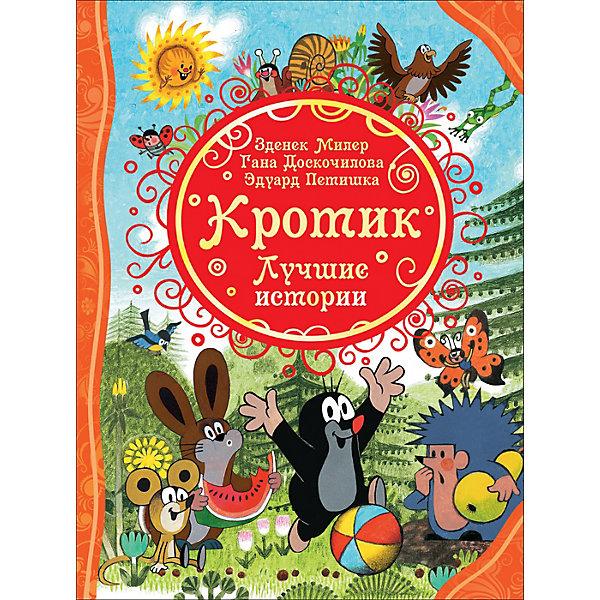 Росмэн Сборник Кротик. Лучшие истории, Милер З.