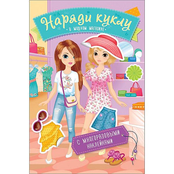 Росмэн Книга-игра Наряди куклу, с наклейками