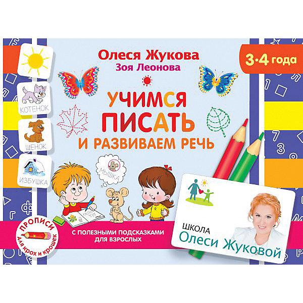 Издательство АСТ Обучающее пособие Учимся писать и развиваем речь