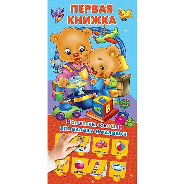 Купить Волшебные окошки для малыша и малышки Первая книжка , Издательство АСТ, Россия, Унисекс