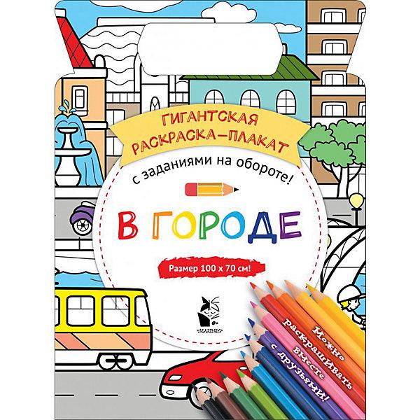 Издательство АСТ Гигантская раскраска-плакат