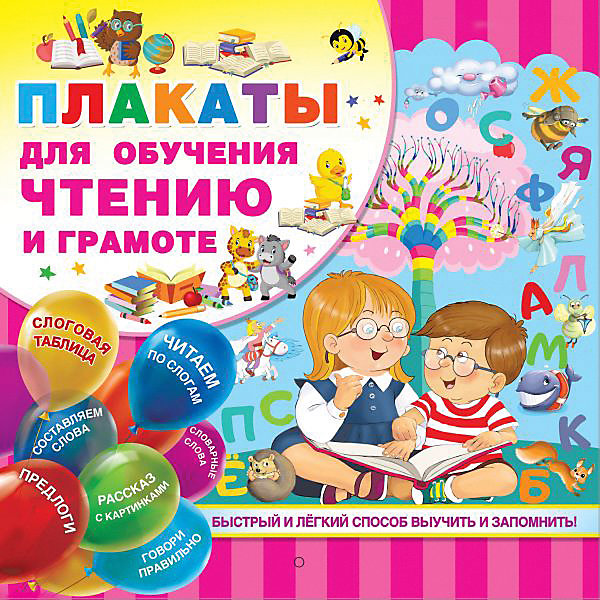 Купить Плакаты для обучения чтению и грамотности, Издательство АСТ, Россия, Унисекс