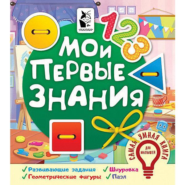 Купить Книжка-игрушка Мои первые знания , Издательство АСТ, Россия, Унисекс