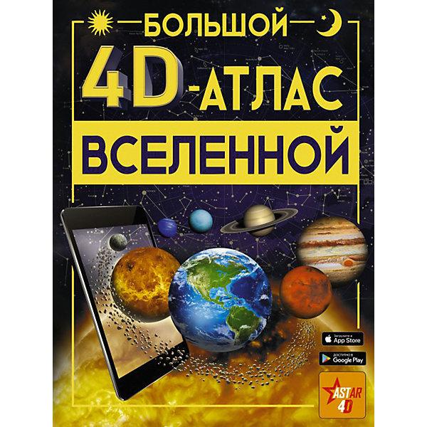 Купить Большой 4D-атлас Вселенной, с дополненной реальностью, Издательство АСТ, Россия, Унисекс