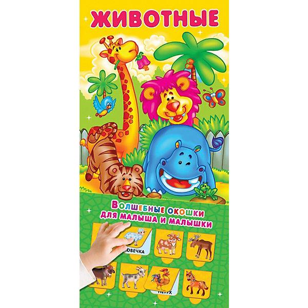 Волшебные окошки для малыша и малышки Животные , Издательство АСТ, Россия, Унисекс  - купить со скидкой