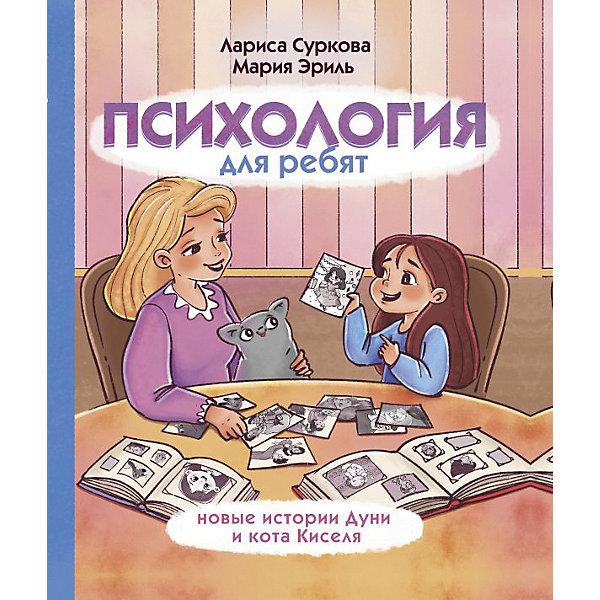 Психология для ребят: новые истории Дуни и кота Киселя Издательство АСТ