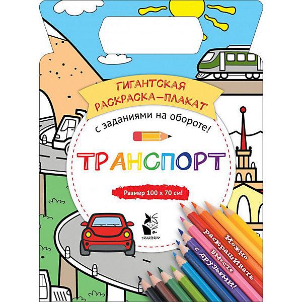 Купить Гигантская раскраска-плакат Транспорт , Издательство АСТ, Россия, Мужской