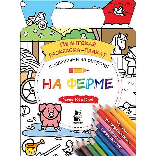 Купить Гигантская раскраска-плакат На ферме , Издательство АСТ, Россия, Унисекс
