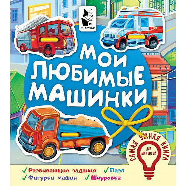 Купить Книжка-игрушка Мои любимые машинки , Издательство АСТ, Россия, Мужской