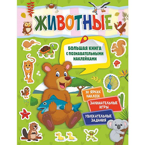 Издательство АСТ Книжка с наклейками Животные fenix профессии книжка с наклейками