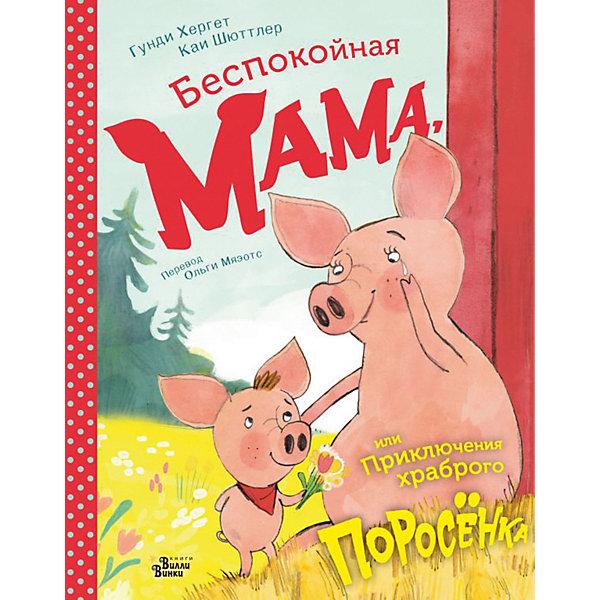 Купить Беспокойная мама, или Приключения храброго поросёнка, Издательство АСТ, Россия, Унисекс
