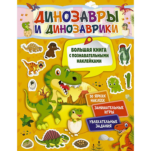 Книжка с наклейками Динозавры и динозаврики , Издательство АСТ, Россия, Мужской  - купить со скидкой