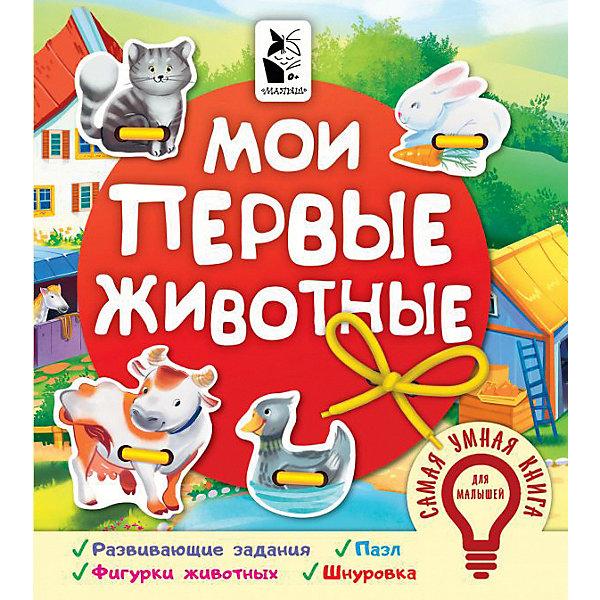 Купить Книжка-игрушка Мои первые животные , Издательство АСТ, Россия, Унисекс