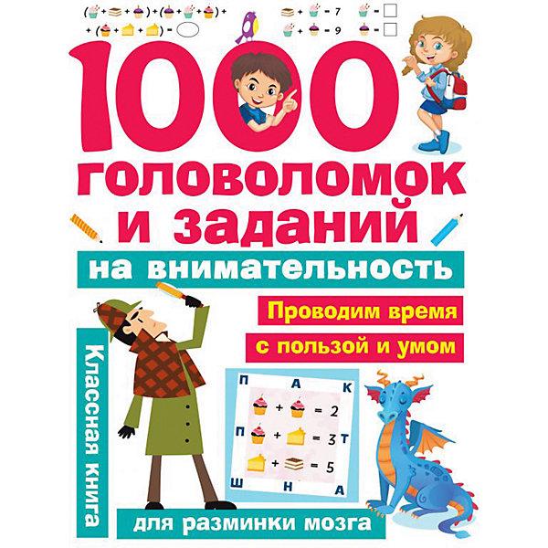 Книга для разминки мозга 1000 головоломок и заданий на внимательность , Издательство АСТ, Россия, Унисекс  - купить со скидкой