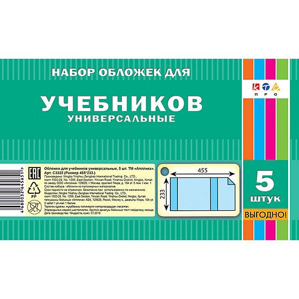 АппликА Обложка для учебников Апплика, 455х233 мм, 5 шт апплика обложки для учебников