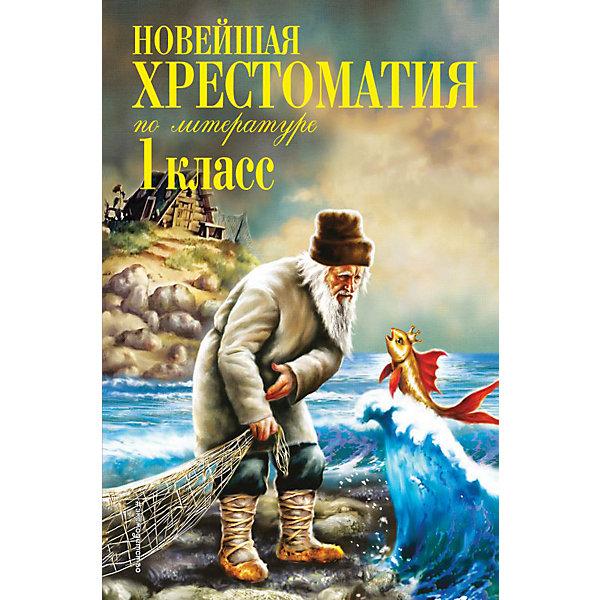 Купить Хрестоматия по литературе, 1 класс, Эксмо, Россия, Унисекс