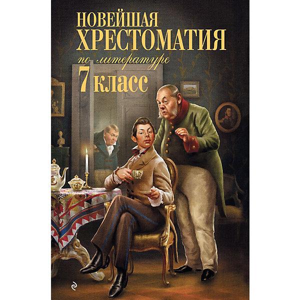 Купить Хрестоматия по литературе, 7 класс, Эксмо, Россия, Унисекс