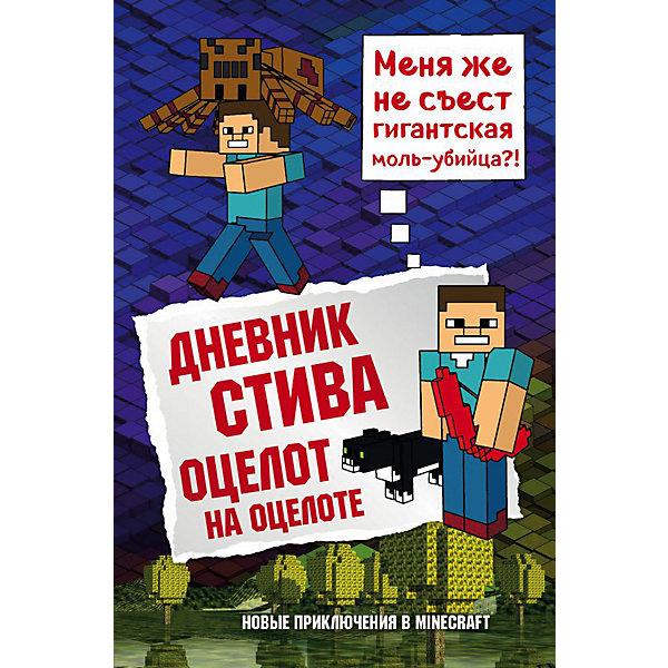 Фото - Эксмо Minecraft Дневник Стива Оцелот на оцелоте, книга 4 дневник стива ушастая угроза книга 5