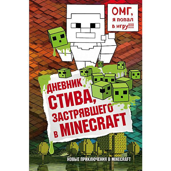 Эксмо Дневник Стива, застрявшего в Minecraft, книга 1 дневник стива большой подарок любителям minecraft полная серия комплект из 12 книг