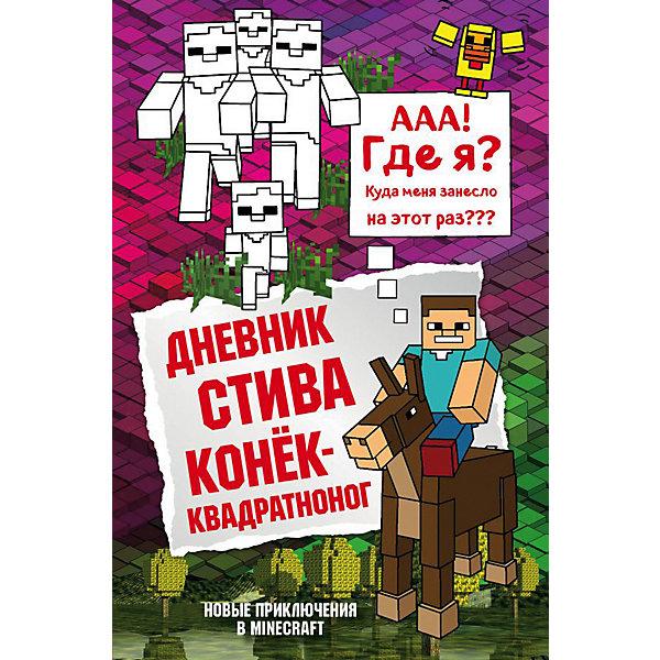 Эксмо Minecraft Дневник Стива Конёк-квадратноног, книга 2 дневник стива большой подарок любителям minecraft полная серия комплект из 12 книг