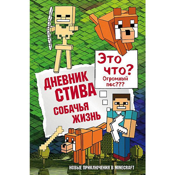Эксмо Minecraft Дневник Стива Собачья жизнь, книга 3 дневник стива большой подарок любителям minecraft полная серия комплект из 12 книг