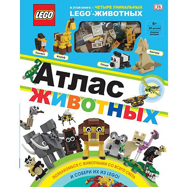 Эксмо LEGO Атлас животных + конструктор из 60 элементов