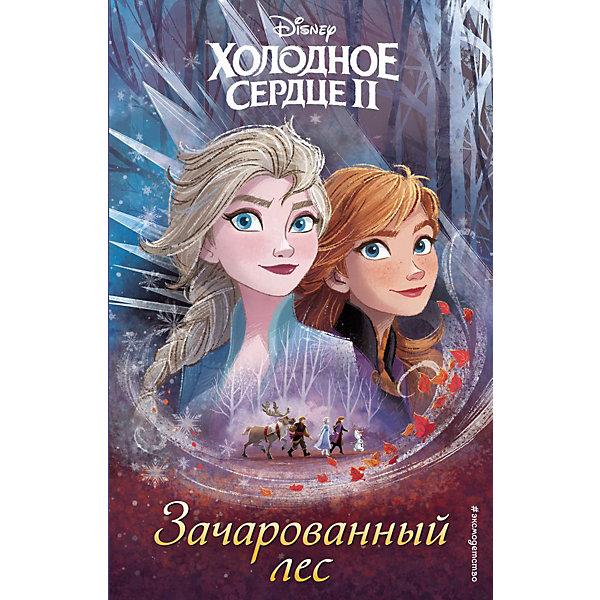 Эксмо Сказка Холодное сердце 2 Зачарованный лес александр григорьев волшебныйлес сказка