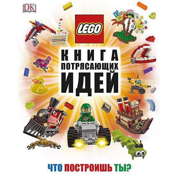 Эксмо LEGO Книга потрясающих идей