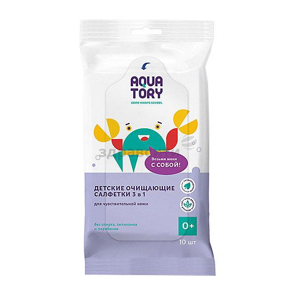 Детские очищающие салфетки Aquatory 3 в 1, 10 шт