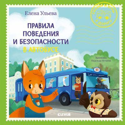Clever Правила поведения и безопасности в автобусе, Ульева Е.