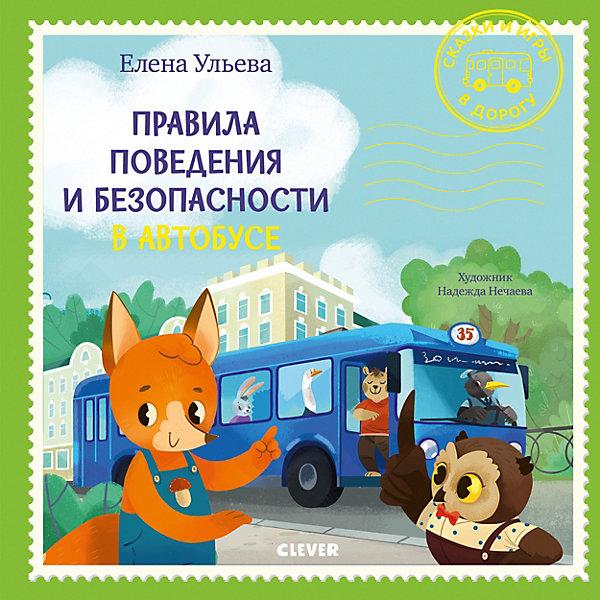 Фото - Clever Правила поведения и безопасности в автобусе, Ульева Е. художественные книги clever е ульева ослик упрямка